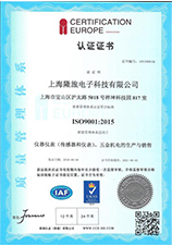 ISO9001质量管理证书中文版