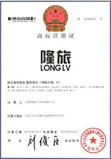 隆旅商标证书