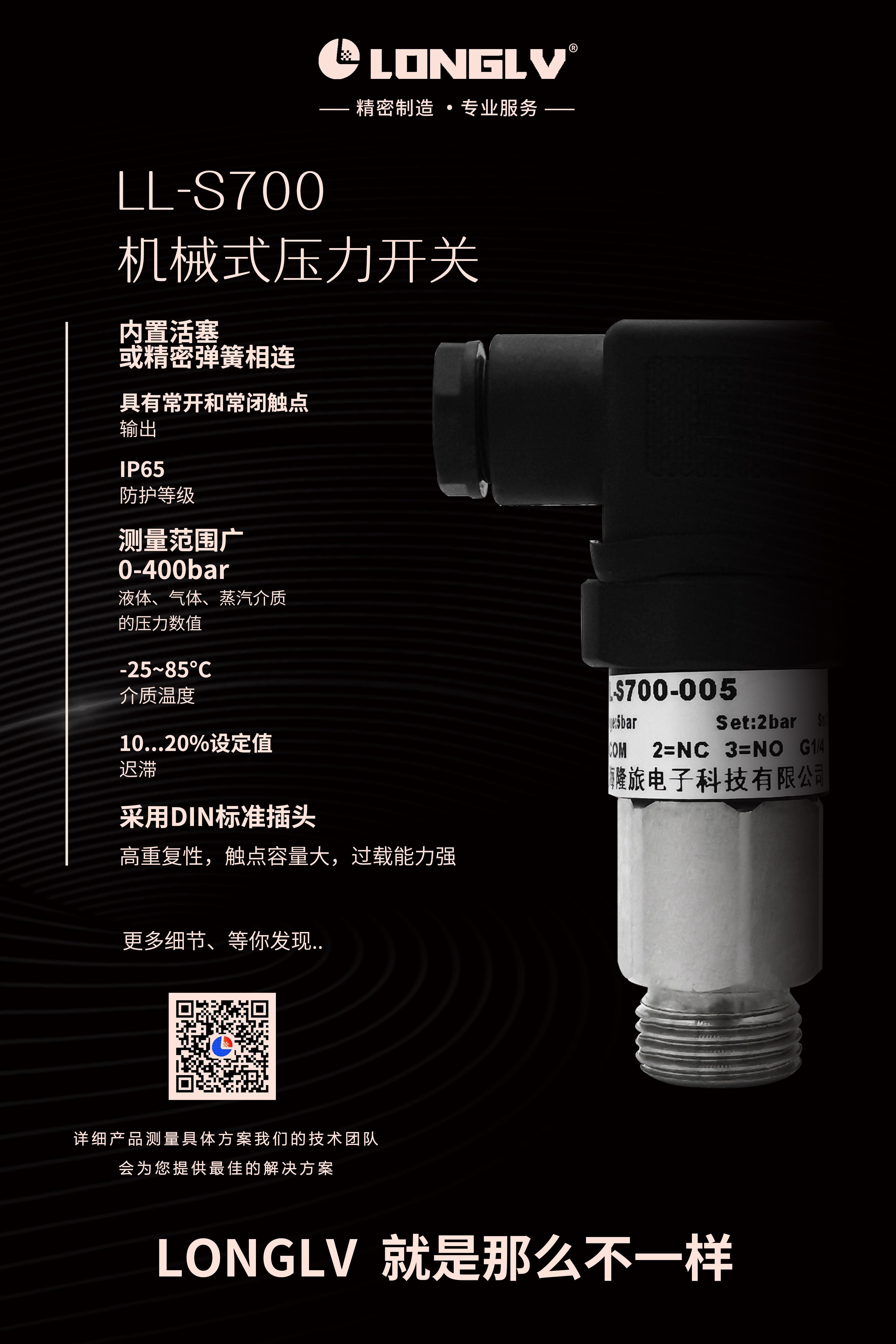 LL-S700宣传图