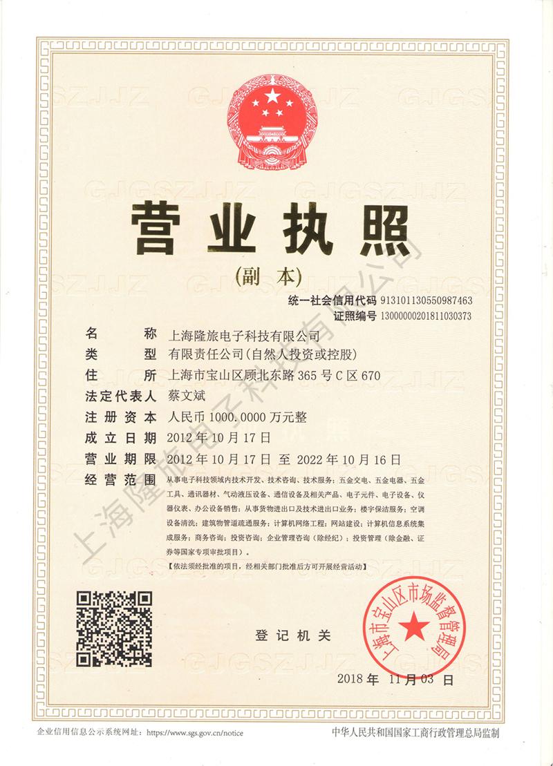 隆旅营业执照11