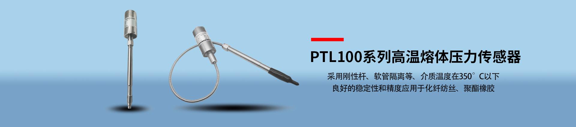 PTL100系列高温熔体压力传感器