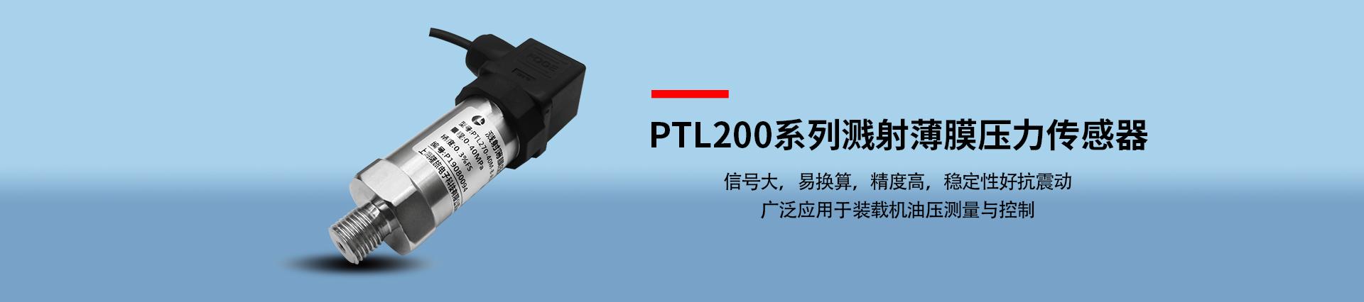 PTL200系列溅射薄膜压力传感器
