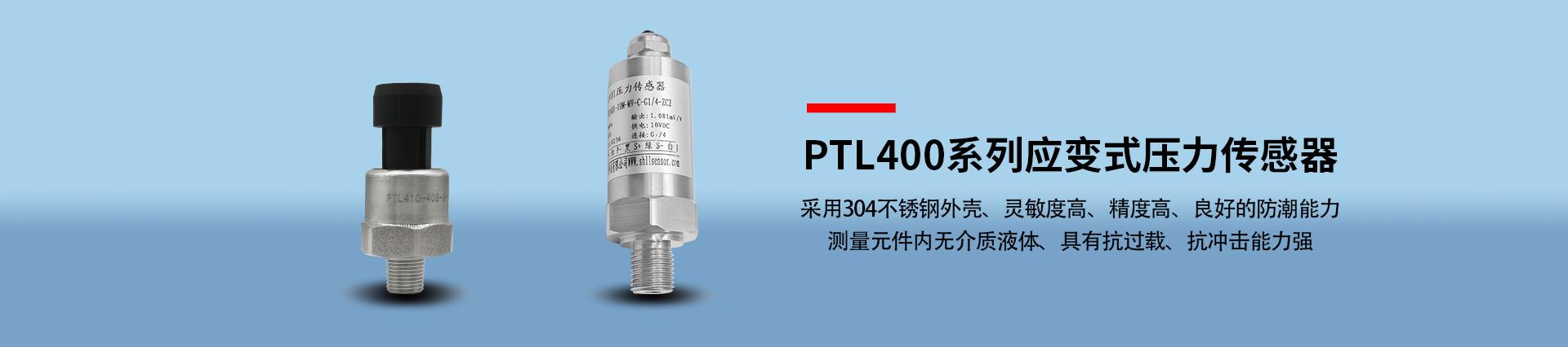 PTL400系列应变式压力传感器