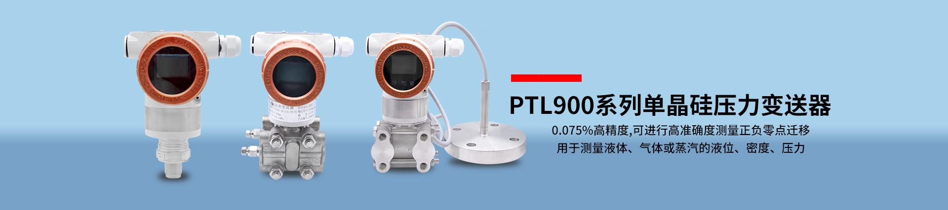 PTL900系列单晶硅压力变送器